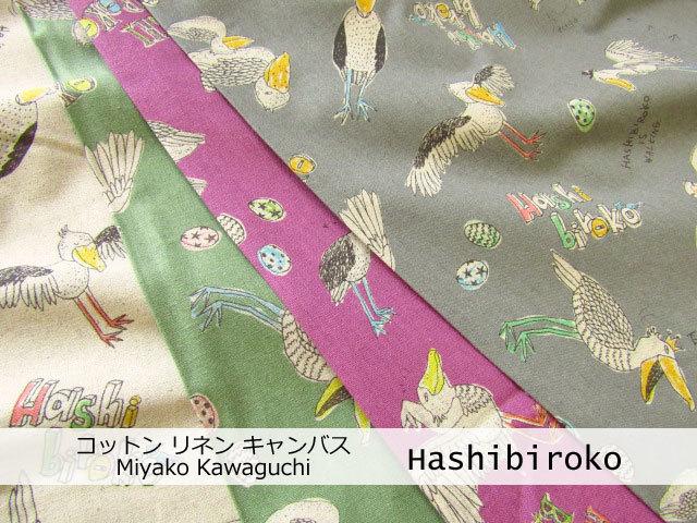 【コットンリネンキャンバスプリント】 Miyako Kawaguchi 『 Hashibiroko ( ハシビロコウ ) 』