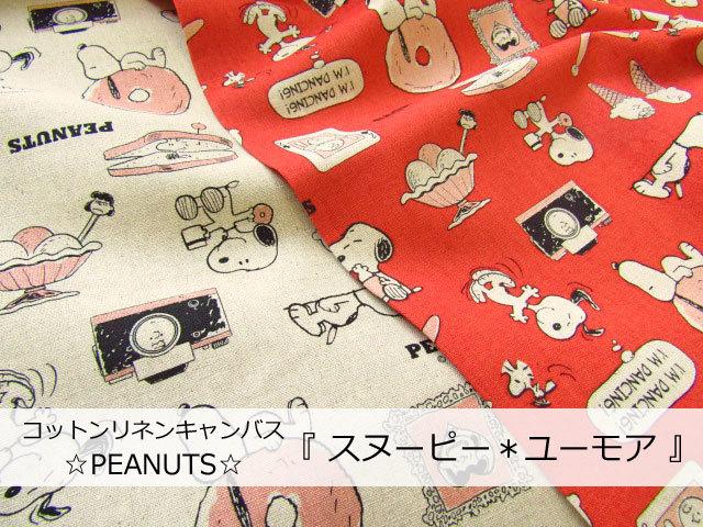 【コットンリネンキャンバス】 ☆PEANUTS ( ピーナッツ )☆ 『 スヌーピー*ユーモア 』