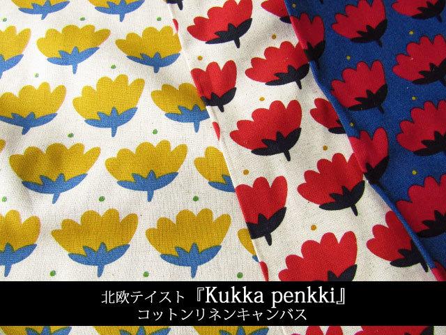【コットンリネンキャンバス  】 北欧テイスト『 Kukka penkki *クッカ ペンキ 』