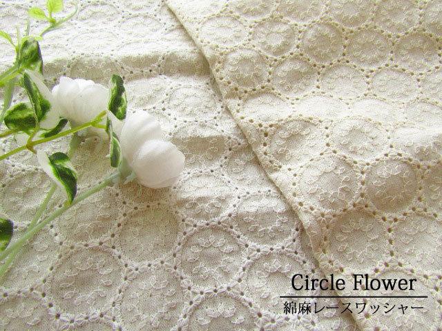 【綿麻ワッシャー】 Circle Flower*サークル フラワー 【レース刺繍ファブリック】