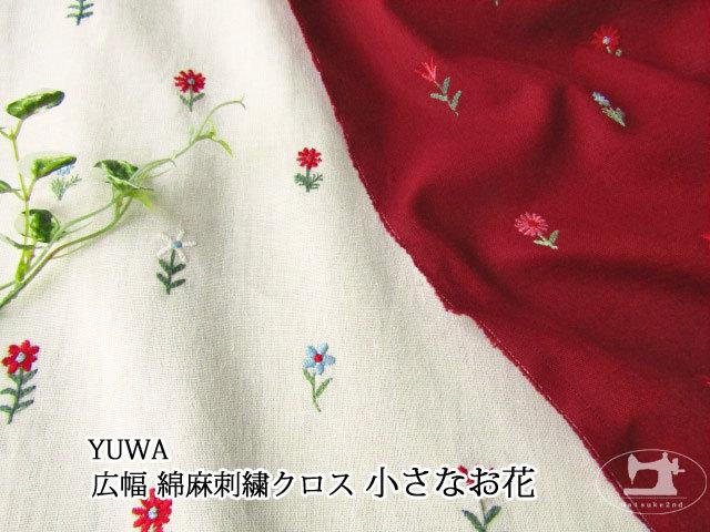お買い得!≪YUWA≫ 広幅 綿麻刺繍クロス 小さなお花
