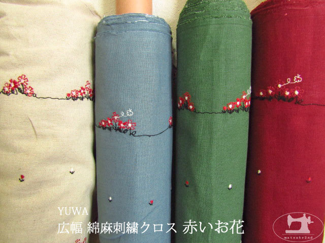 お買い得!≪YUWA≫ 広幅 綿麻刺繍クロス 赤いお花
