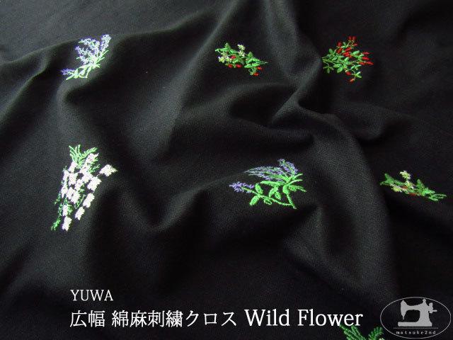 お買い得!≪YUWA≫ 広幅 綿麻刺繍クロス ワイルド フラワー ブラック