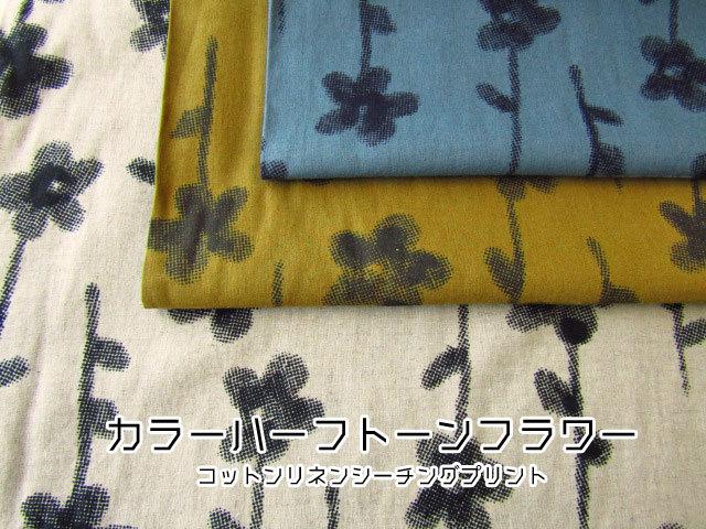【綿麻シーチングプリント】 カラーハーフトーンフラワー