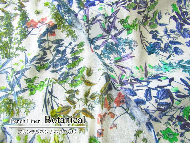 【リネン100%】 フレンチリネン 『 Botanical*ボタニカル 』
