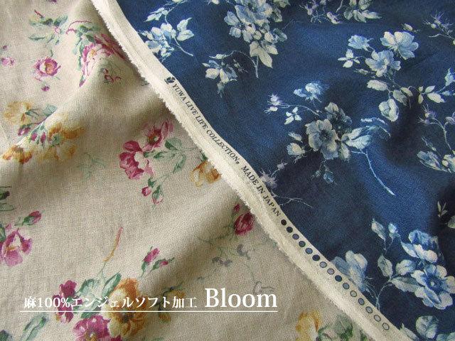 【麻100%ファブリック】 <YUWA> Bloom*ブルーム 【エンジェルソフト加工】