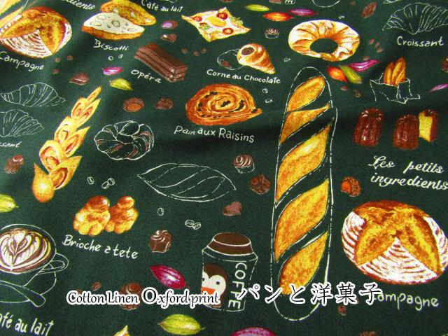 【綿麻オックスプリント】 パンと洋菓子 ボトルグリーン