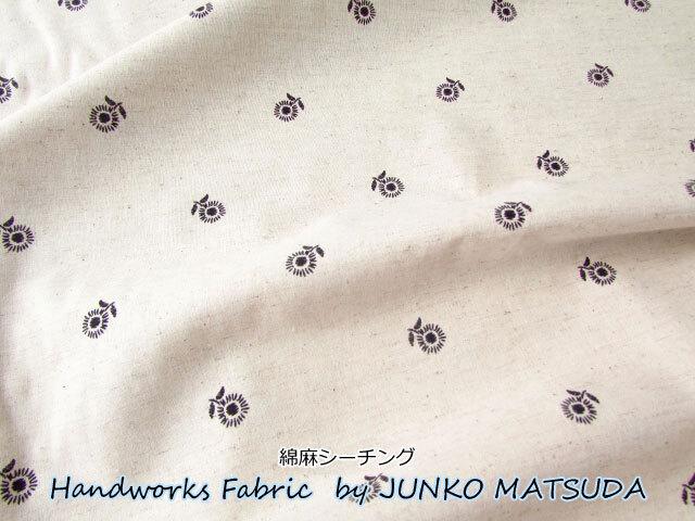 【綿麻シーチング 】Handworks Fabric by.JUNKO MATSUDA