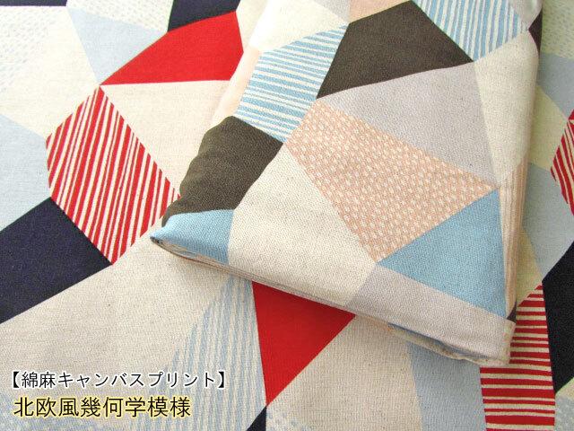 【綿麻キャンバス】北欧風幾何学模様
