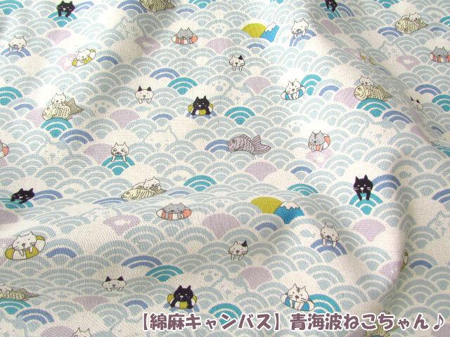 【綿麻キャンバス】青海波ねこちゃん♪