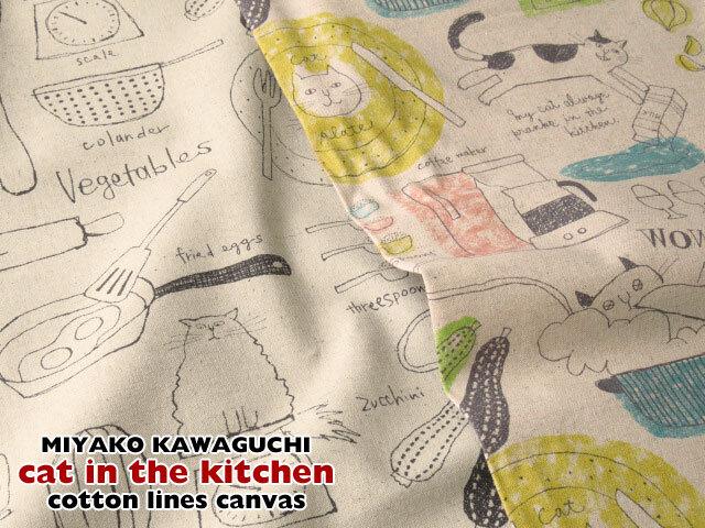 【綿麻キャンバス】cat in the kitchen(キャットインザキッチン)