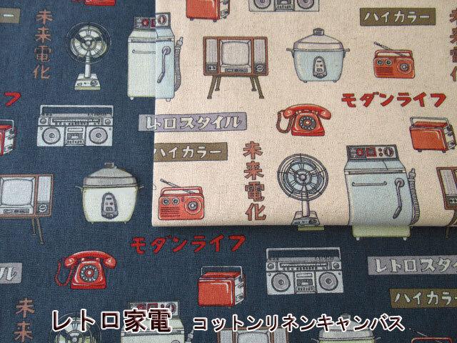 【コットンリネンキャンバス  】 レトロ家電
