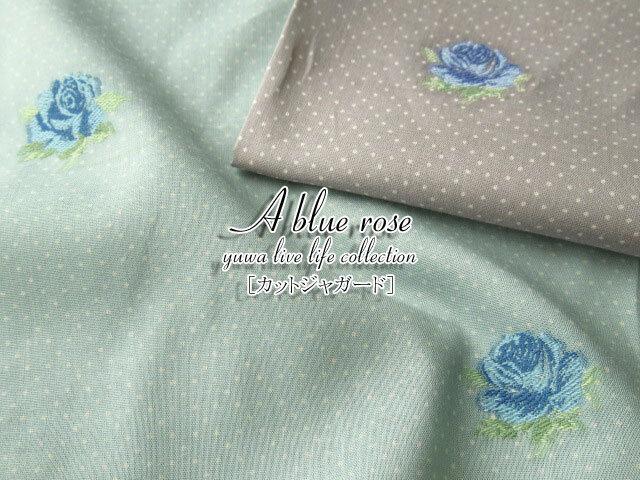 【カットジャガード】 <YUWA>A blue rose(一輪の青いバラ)