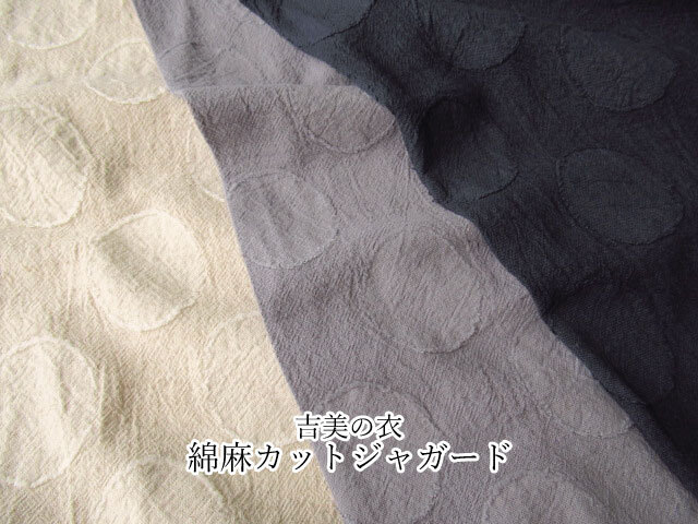『 吉美の衣 』 綿麻カットジャガード