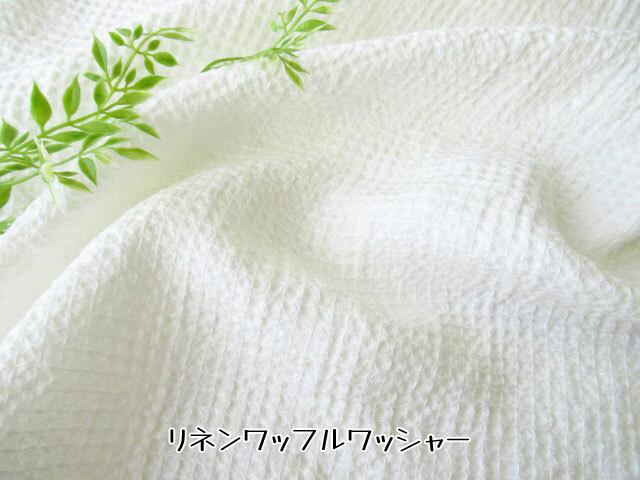 【リネン100%】 リネンワッフルワッシャー オフホワイト
