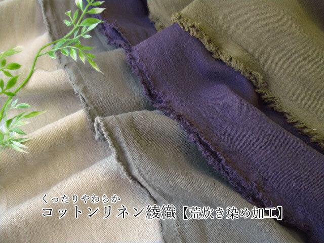 くったりやわらか♪ コットンリネン綾織【荒炊き染め加工】