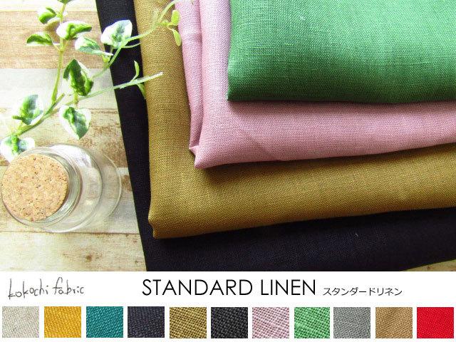 新色3色入荷!5回目の再入荷! 【 kokochi fabric 】 STANDARD LINEN*スタンダードリネン 【リネン100%】