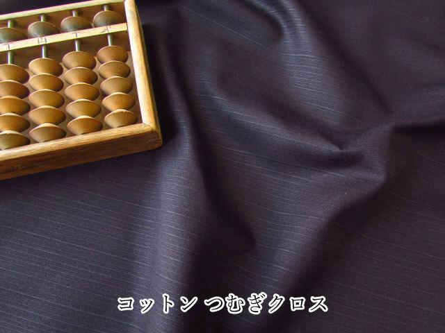 【メーカー協賛特別価格】 コットンつむぎクロス ◆ ダークバイオレット