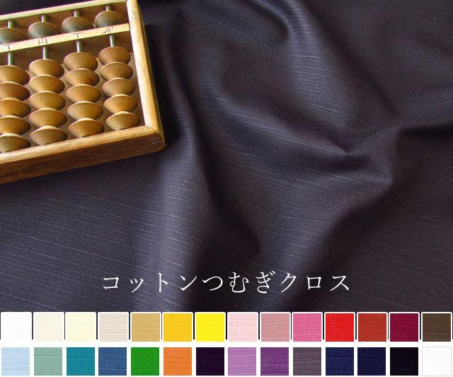 【メーカー協賛特別価格】 コットンつむぎクロス ◆ ダークバイオレット 【1色のみ先行販売】