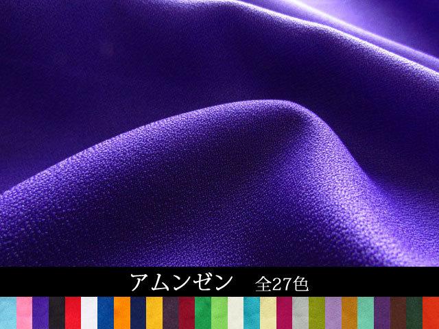 こまかな梨地織りがステキな 『 アムンゼン 』