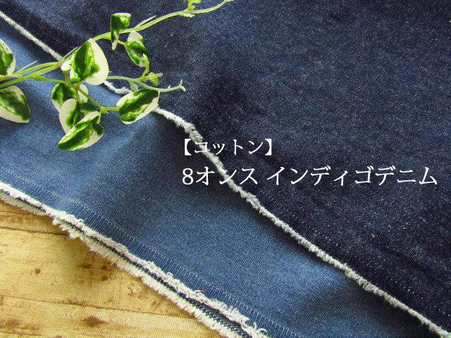 【 コットン 】 8オンス インディゴデニム