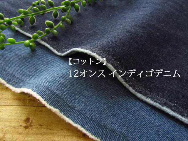 5回目の再入荷!【 コットン 】 12オンス インディゴデニム