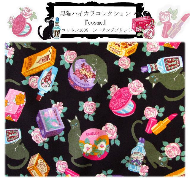 【コットンシーチング】 黒猫ハイカラコレクション ◇ cosme ◇