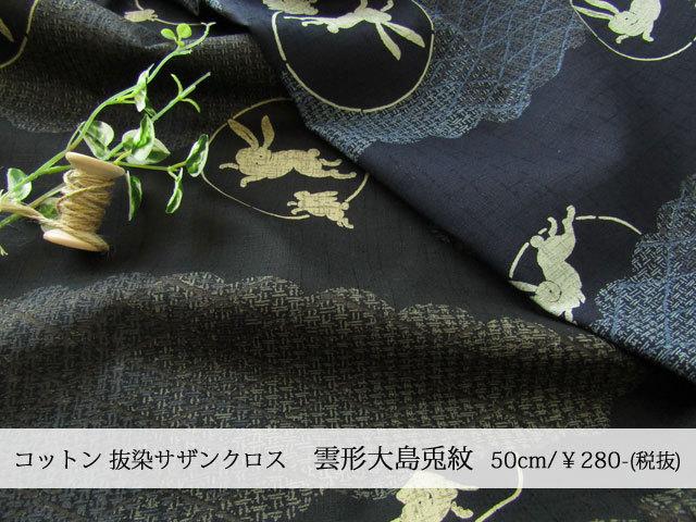 お買い得! コットン 抜染サザンクロス 『 雲形大島兎紋 』