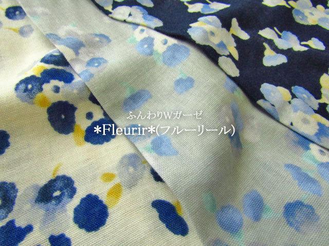 【ふんわりWガーゼ】 *Fleurir*(フルーリール)