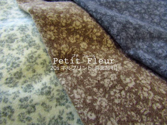【20sネルプリント】 Petit Fleur*プチフルール【両面起毛】