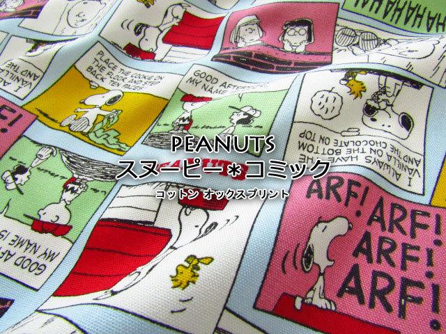 【コットン オックス】 ☆PEANUTS☆(ピーナッツ) 『 スヌーピー*コミック 』 ライトブルー