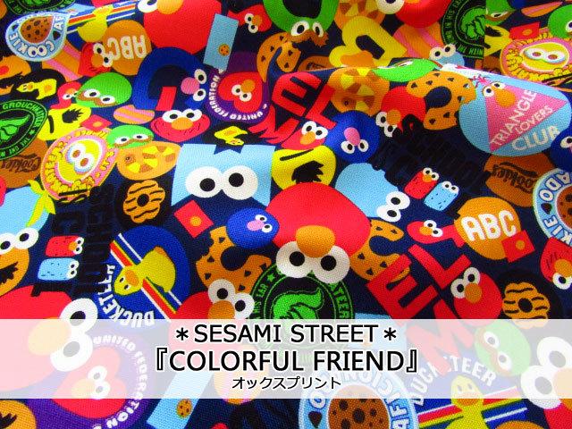 【コットン オックス】 *SESAME STREET*(セサミストリート) 『 カラフル◇フレンズ! 』ネイビー