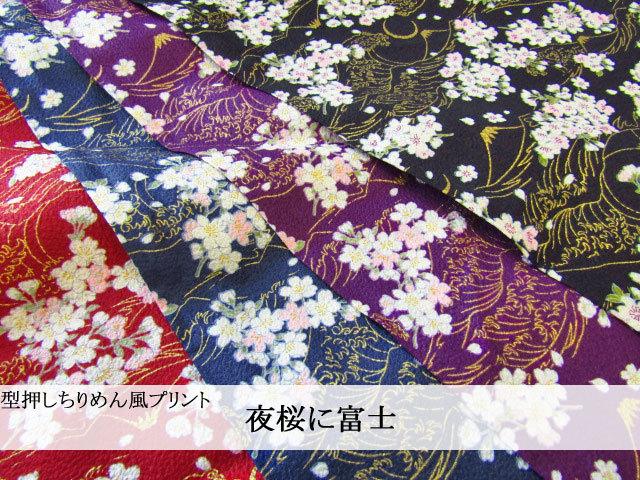 【コットン 型押しちりめん風プリント】 夜桜に富士