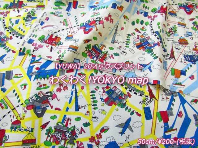 お買い得!  ≪YUWA≫ コットン 20オックス 『 わくわく!TOKYOmap 』