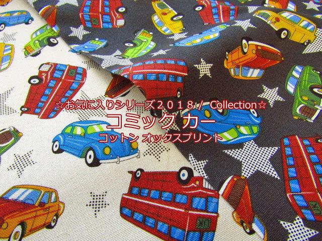 【コットン オックス】 ☆お気に入りシリーズ2018 / Boys Collection☆ 『 コミックカー 』