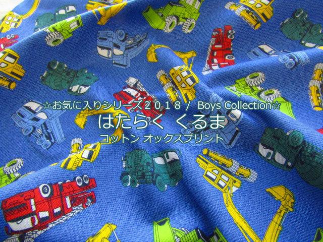 【コットン オックス】 ☆お気に入りシリーズ2018 / Boys Collection☆ 『 はたらく くるま 』 ブルー