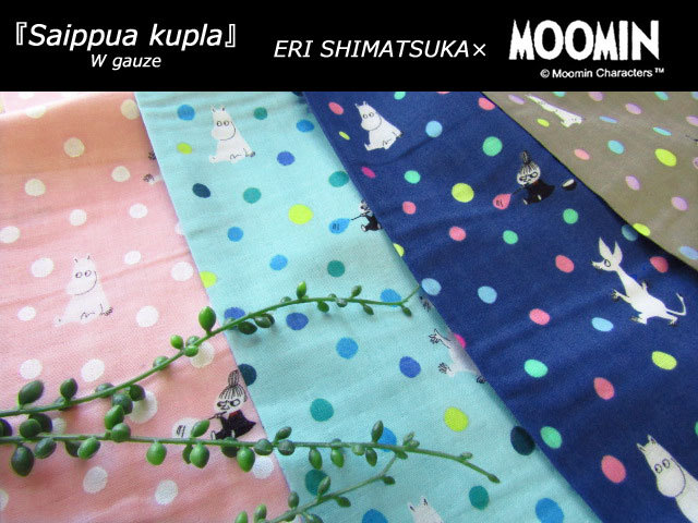 【ふんわりWガーゼ】 *ERI SHIMATSUKA×MOOMIN(ムーミン)*『Saippua Kupla(シャボン玉*サイップアクプラ)』
