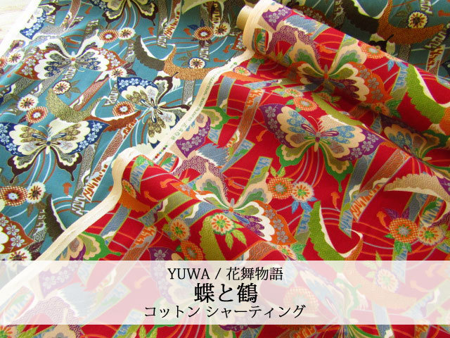 【コットン シャーティング】  ≪YUWA≫花舞物語 和調ラメプリント 『 蝶と鶴 』