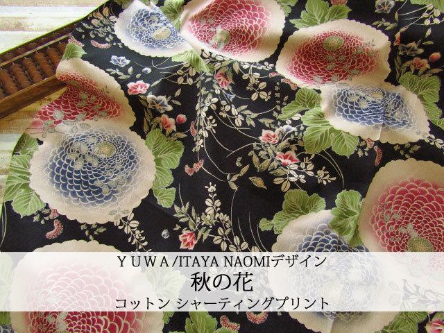 【コットン シャーティング】  ≪YUWA≫ITAYA NAOMIデザイン 和調プリント 『 秋の花 』 黒系