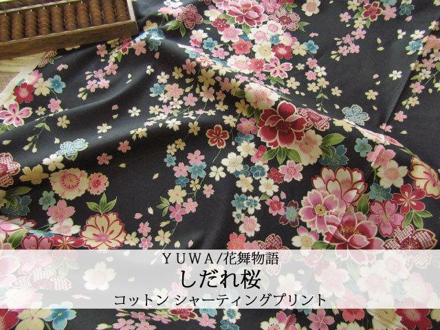 【コットン シャーティング】 ≪YUWA≫花舞物語 和調プリント 『 しだれ桜  』 黒系