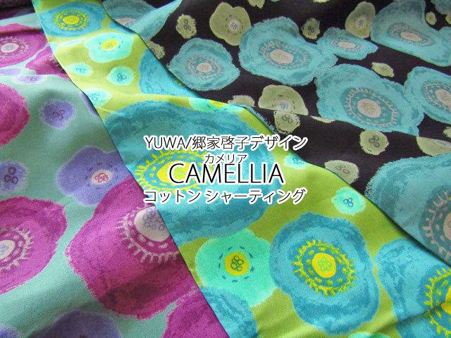 【コットン シャーティング】 ≪YUWA≫ 郷家 啓子デザイン 『 CAMELLIA(カメリア) 』