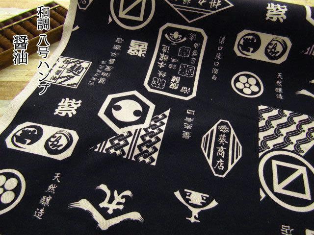 【コットン 和調8号ハンプ】 醤油(しょうゆ) 紺