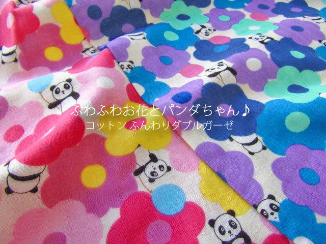 【ふんわりダブルガーゼ】 ふわふわお花とパンダちゃん♪