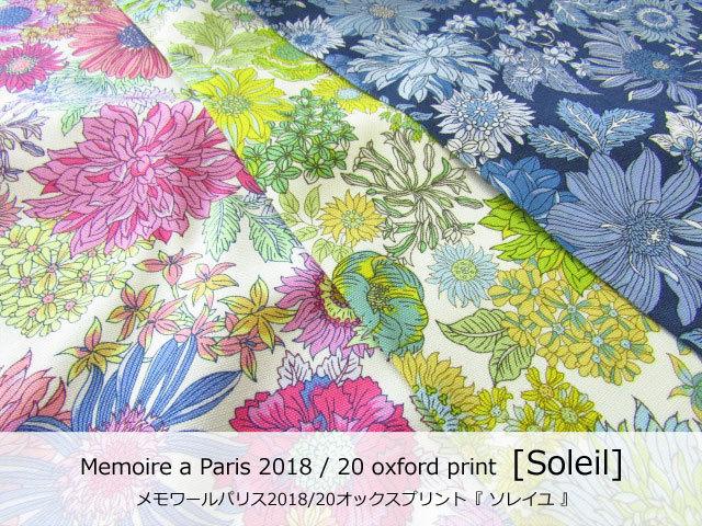 【コットン 20オックス】 *Memoire a Paris( メモワール パリス )*『 Soleil(ソレイユ) 』