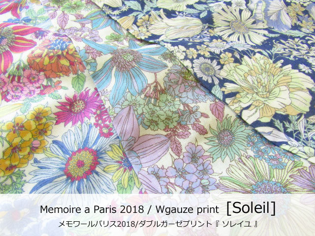 【ふんわり ダブルガーゼプリント】 *Memoire a Paris( メモワール パリス )*『 Soleil(ソレイユ) 』