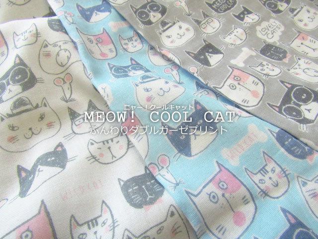 【ふんわり ダブルガーゼプリント】 MEOW!COOL CAT( ニャー!クールキャット )