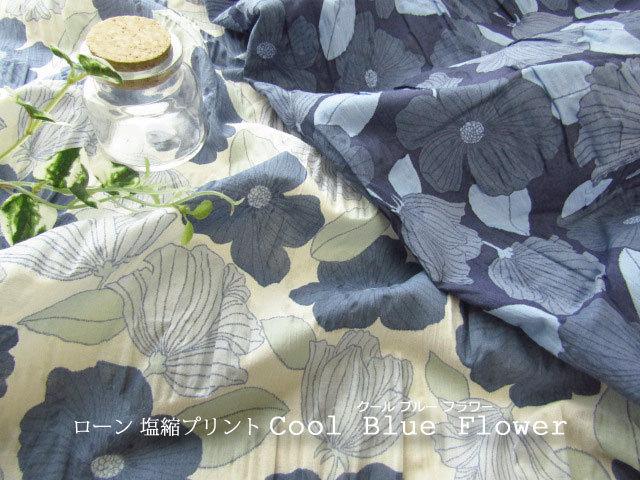 【 コットン ローン塩縮加工 】 クール ブルー フラワー