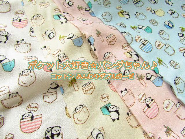 【ふんわり ダブルガーゼプリント】 ポケット大好き☆パンダちゃん♪