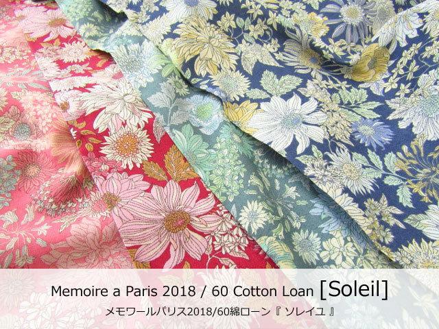 【コットン 60綿ローン】 *Memoire a Paris( メモワール パリス )*『 Soleil(ソレイユ) 』
