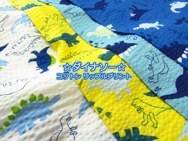 【コットン リップル】 ☆ ダイナソー ☆